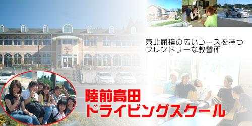陸前高田ドライビングスクールの教習所写真