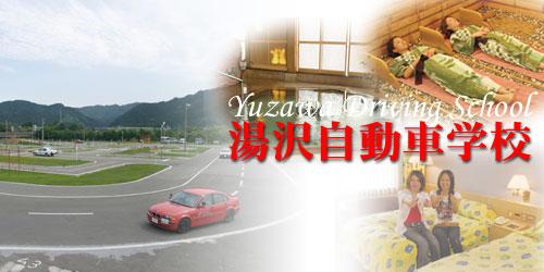 湯沢自動車学校