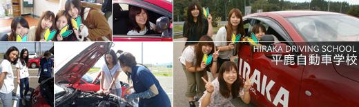 平鹿自動車学校