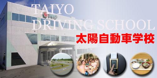 マツキドライビングスクール太陽校(写真はイメージです)