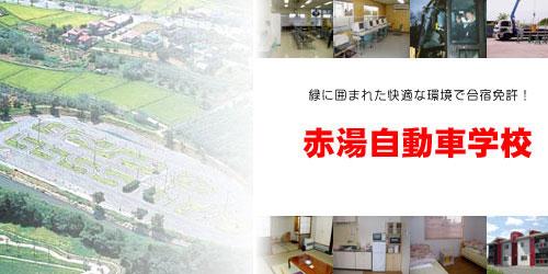 マツキドライビングスクール赤湯校の教習所写真