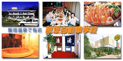 マツキドライビングスクール福島飯坂校の教習所写真