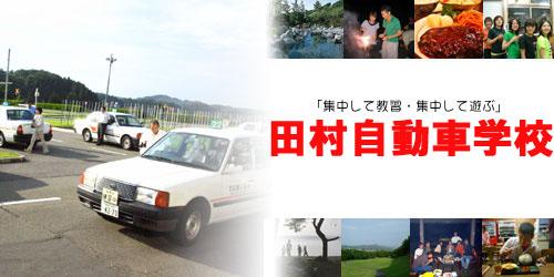 田村自動車学校の教習所写真