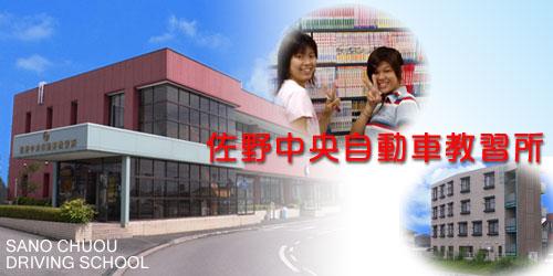 佐野中央自動車教習所の教習所写真