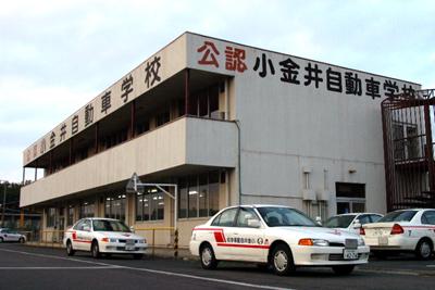 小金井自動車学校:『学割合宿 ...