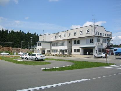 日通自動車学校 山形校の教習所写真