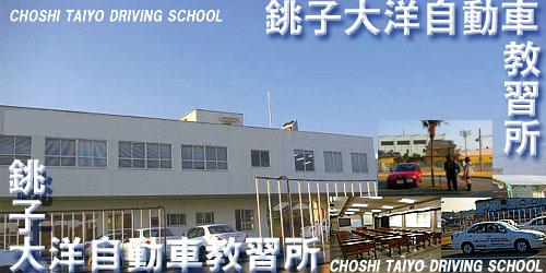 銚子大洋自動車教習所の教習所写真