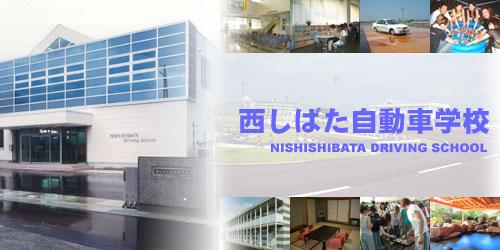 マツキドライビングスクール新潟西しばた校(写真はイメージです)