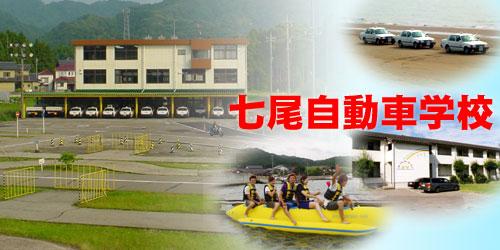 七尾自動車学校の教習所写真