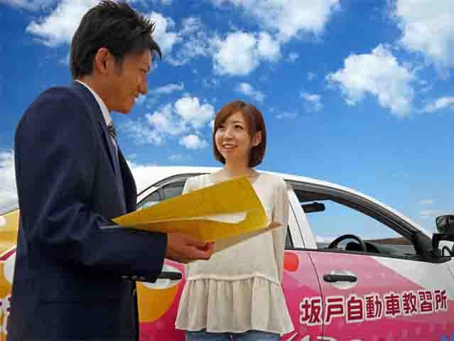 坂戸自動車教習所(写真はイメージです)