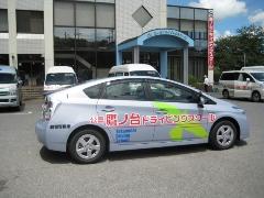鷹ノ台ドライビングスクール