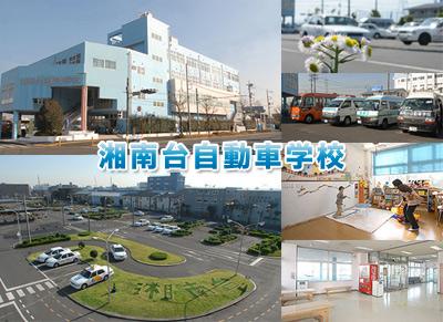 湘南台自動車学校の教習所写真