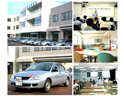 新津自動車学校