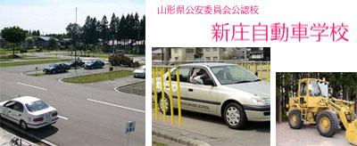 新庄自動車学校