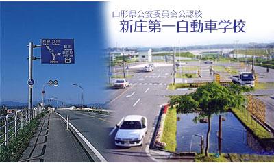 新庄第一自動車学校(写真はイメージです)