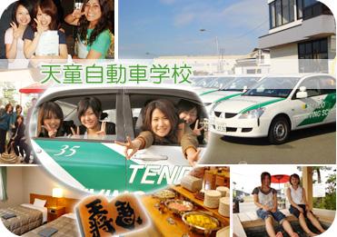 天童自動車学校の教習所写真