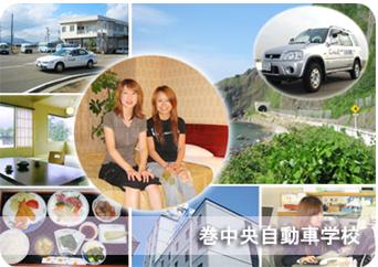 巻中央自動車学校の教習所写真