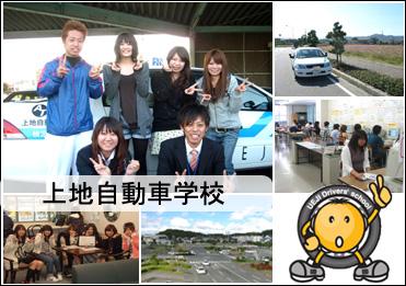 上地自動車学校の教習所写真