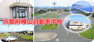 京都府峰山自動車学校の教習所写真