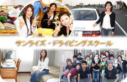 鳥取県自動車学校(サンライズ・ドライビングスクール)の教習所写真