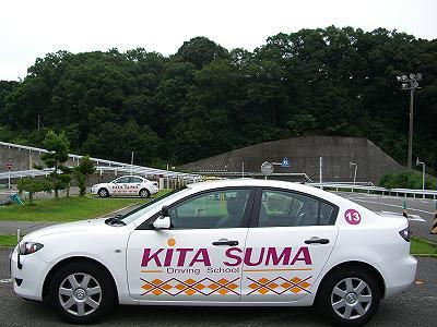 北須磨ドライビングスクール
