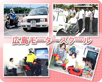 広島モータースクール