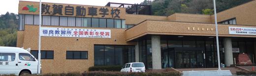 敦賀自動車学校(写真はイメージです)