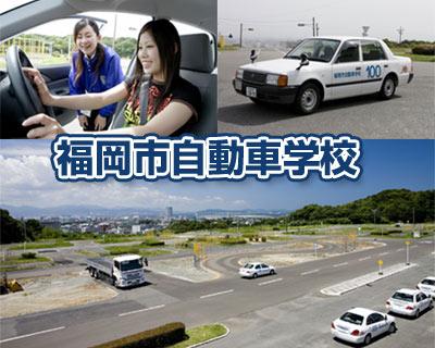 福岡市自動車学校の教習所写真