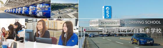 静岡県セイブ自動車学校の教習所写真