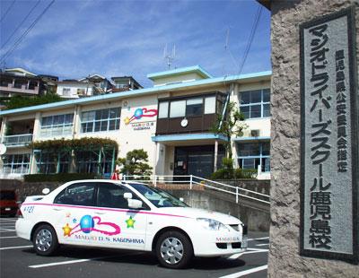 マジオドライバーズスクール鹿児島校の教習所写真