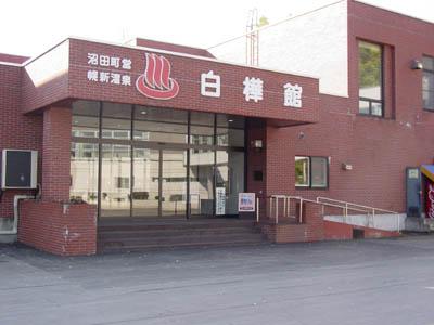 町立沼田自動車学校:ほろしん温泉ほたる館
