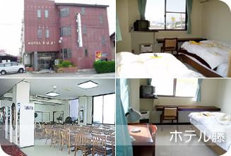 新庄第一自動車学校・ホテル藤