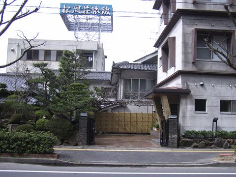 鳥取県自動車学校・松風荘旅館