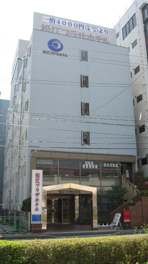 松江・島根自動車学校・松江プラザホテル