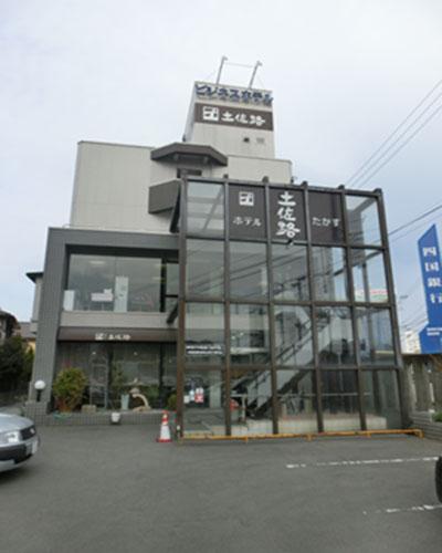 高知家・高知県自動車学校・ホテル土佐路たかす