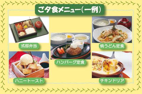 福井県・武生(たけふ)自動車学校・食事例