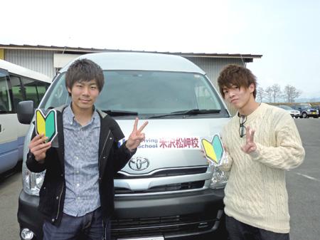 山形県:マツキドライビングスクール 米沢松岬校はこんなところ!