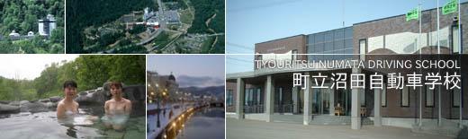 町立沼田自動車学校の教習所写真