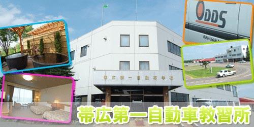 帯広第一自動車学校