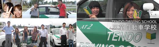 天童自動車学校