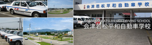 会津若松平和自動車学校