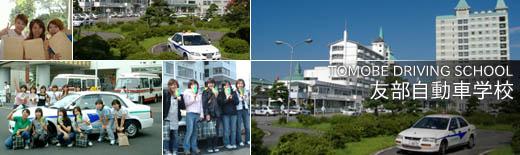 茨城県・友部自動車学校