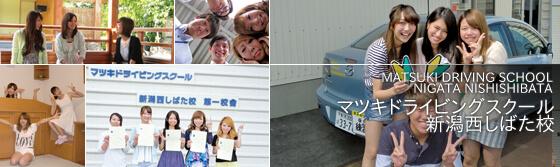 マツキドライビングスクール 新潟西しばた校の教習所写真