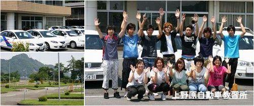 上野原自動車教習所の教習所写真