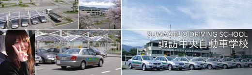 諏訪中央自動車学校の教習所写真