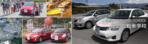 飯田自動車学校の教習所写真
