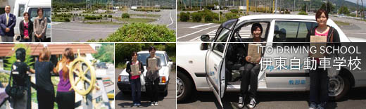 静岡県・伊東自動車学校