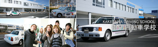 掛川自動車学校の教習所写真