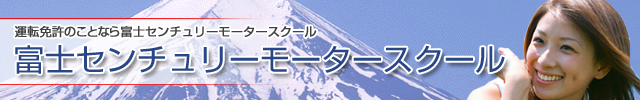 静岡県・富士センチュリーモータースクール