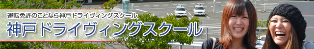 兵庫県・神戸ドライヴィングスクール
